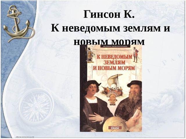 Гинсон К. К неведомым землям и новым морям