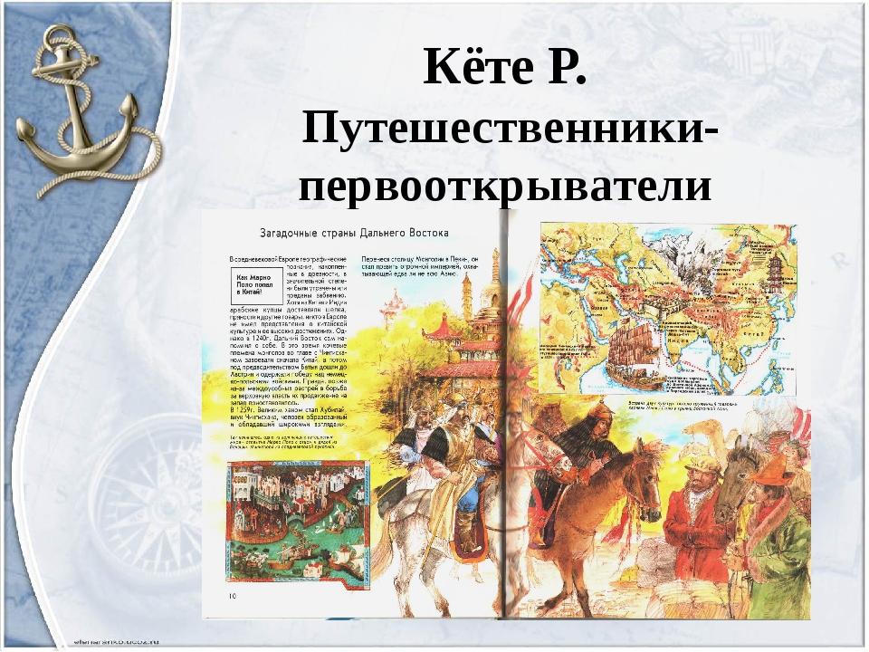 Кёте Р. Путешественники- первооткрыватели