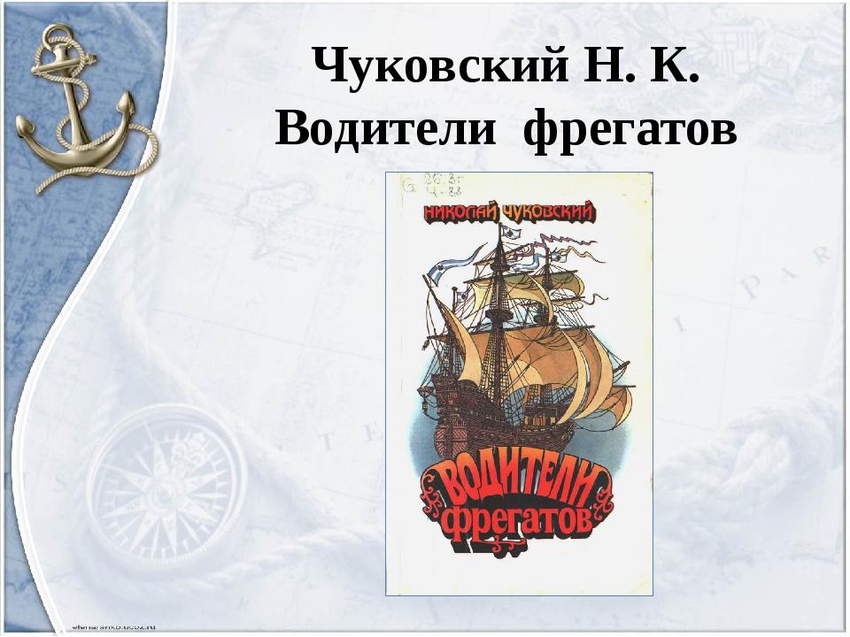 Чуковский Н. К. Водители фрегатов