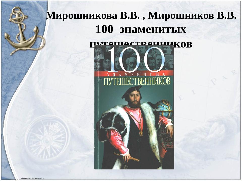 Мирошникова В.В. , Мирошников В.В. 100 знаменитых путешественников