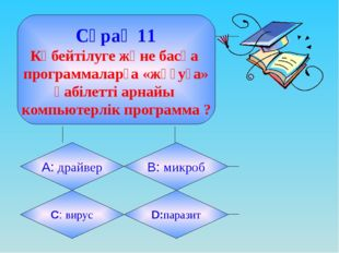 Сұрақ 11 Көбейтілуге және басқа программаларға «жұғуға» қабілетті арнайы ком