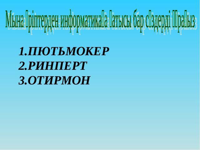 ПЮТЬМОКЕР РИНПЕРТ ОТИРМОН