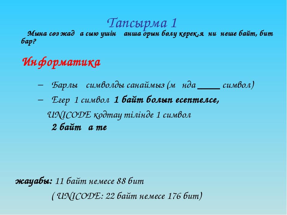 Тапсырма 1 Мына сөз жадқа сыю үшін қанша орын бөлу керек,яғни неше байт, бит...