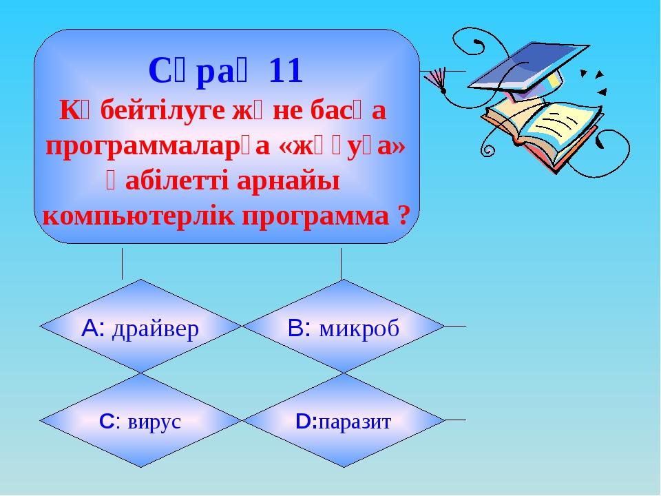 Сұрақ 11 Көбейтілуге және басқа программаларға «жұғуға» қабілетті арнайы ком...