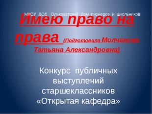 Имею право на права (Подготовила Молчанова Татьяна Александровна) Конкурс пуб