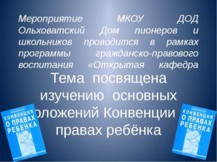 Мероприятие МКОУ ДОД Ольховатский Дом пионеров и школьников проводится в рамк