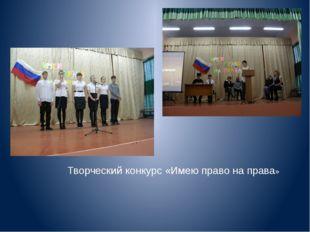 Творческий конкурс «Имею право на права»
