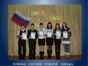Активные участники Открытой кафедры
