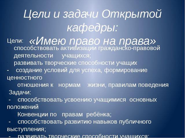 Цели и задачи Открытой кафедры: «Имею право на права» Цели: способствовать ак...