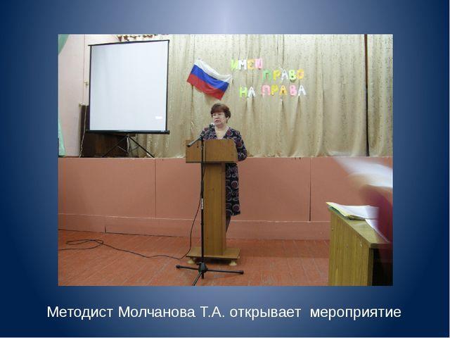 Методист Молчанова Т.А. открывает мероприятие