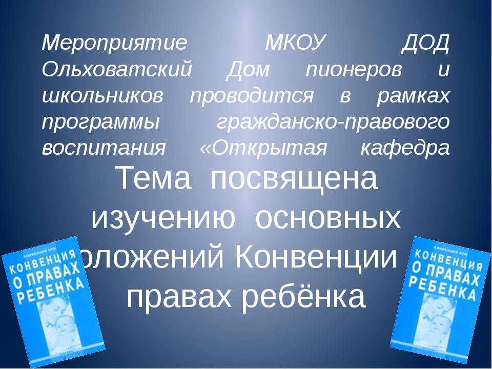 Мероприятие МКОУ ДОД Ольховатский Дом пионеров и школьников проводится в рамк...