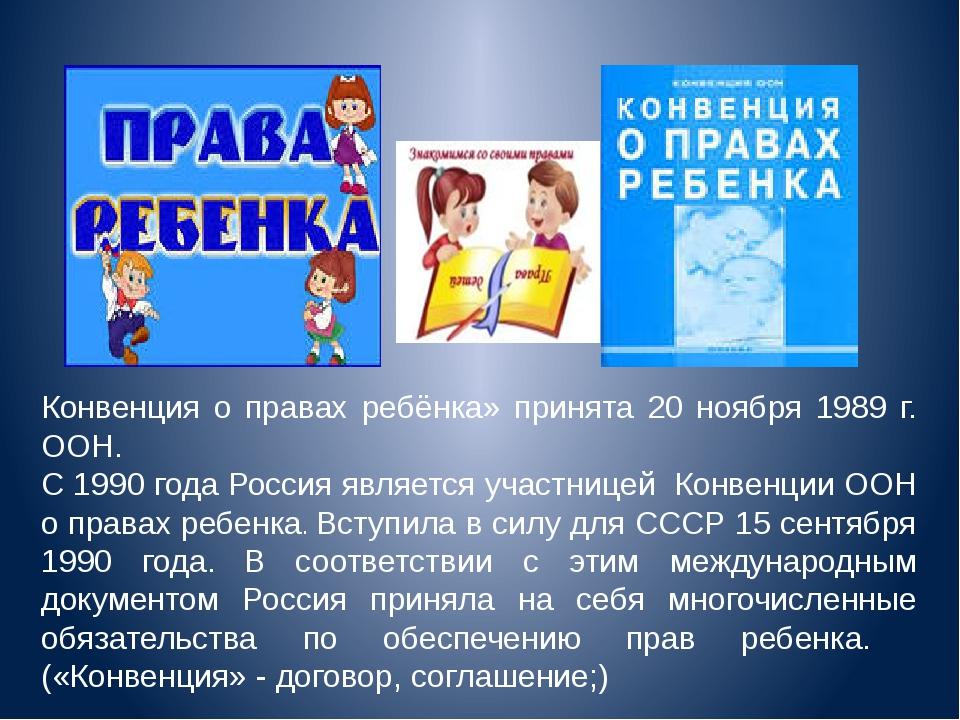 Конвенция о правах ребёнка» принята 20 ноября 1989 г. ООН. С 1990 года Россия...