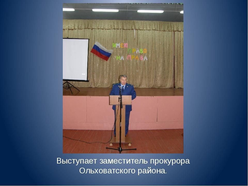 Выступает заместитель прокурора Ольховатского района.