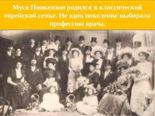 Муся Пинкензон родился в классической еврейской семье. Не одно поколение выби