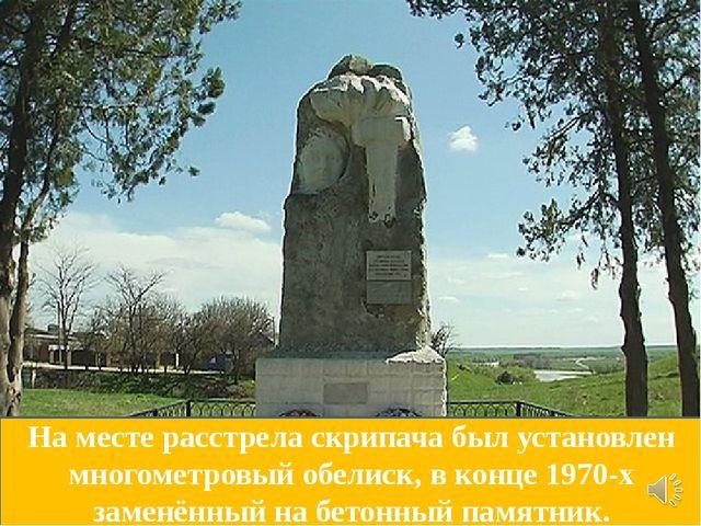 На месте расстрела скрипача был установлен многометровый обелиск, в конце 197...