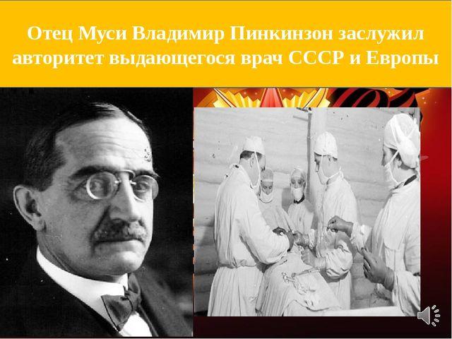 Отец Муси Владимир Пинкинзон заслужил авторитет выдающегося врач СССР и Европы