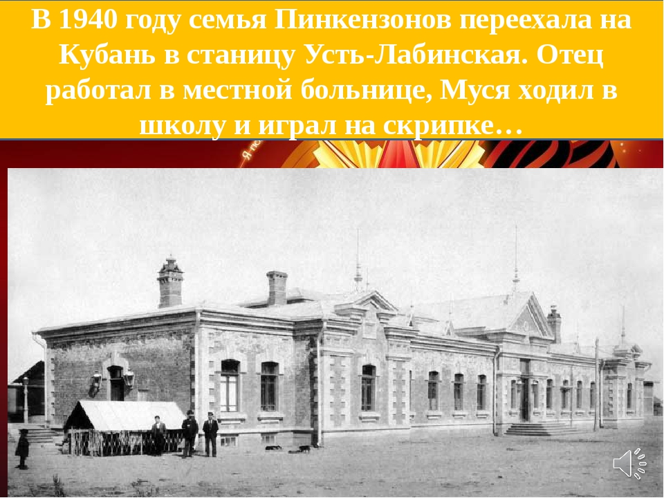 В 1940 году семья Пинкензонов переехала на Кубань в станицу Усть-Лабинская. О...