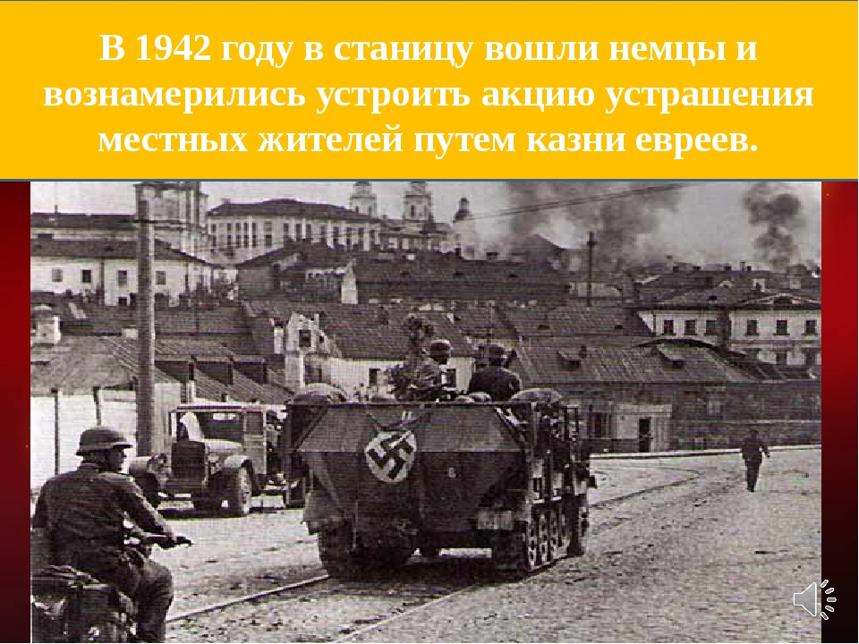В 1942 году в станицу вошли немцы и вознамерились устроить акцию устрашения м...