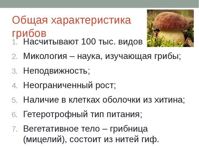 Общая характеристика грибов Насчитывают 100 тыс. видов Микология – наука, изу...