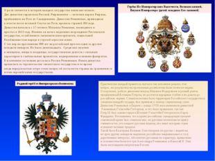 О роли личности в истории каждого государства написано немало. Две династии у