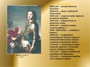 Портрет Петра I 1717 г. Вехи правления: 1682 год — вступление на престол. 168