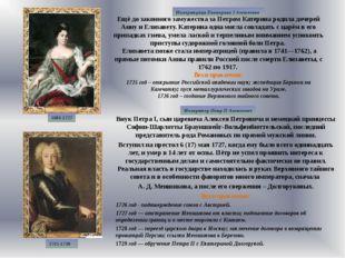 Ещё до законного замужества за Петром Катерина родила дочерей Анну и Елизавет