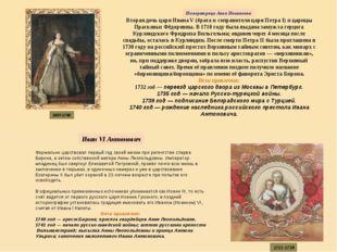 Вторая дочь царя Ивана V (брата и соправителя царя Петра I) и царицы Прасковь