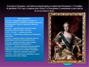 Елизавета Петровна - российская императрица из династии Романовых с 25 ноября