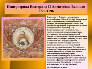 Императрица Екатерина II Алексеевна Великая 1729-1796 Екатери́на II Великая —