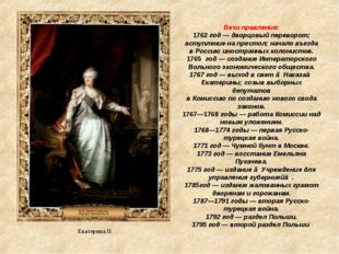 Вехи правления: 1762 год — дворцовый переворот; вступление на престол; начало