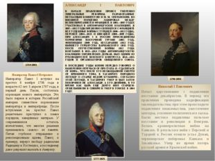 Император Павел I Петрович Император Павел I вступил на престол 6 ноября 1796