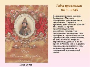 Годы правления: 1613—1645 Воцарение первого царя из Романовых Михаила Федоро