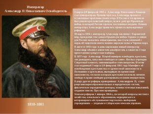 3 марта (19 февраля) 1855 г. Александр Николаевич Романов стал императором. П