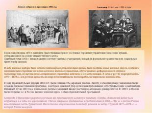 Городская реформа 1870 г. заменила существовавшие ранее сословные городские у