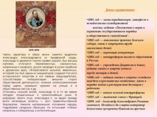 Черты характера и образ жизни заметно выделяли Александра Александровича из п