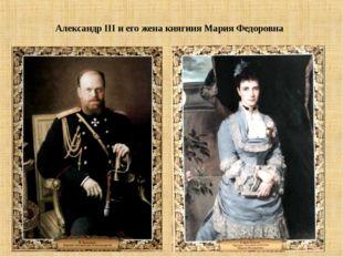Александр III и его жена княгиня Мария Федоровна