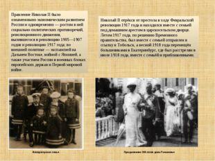Правление Николая II было ознаменовано экономическим развитием России и однов