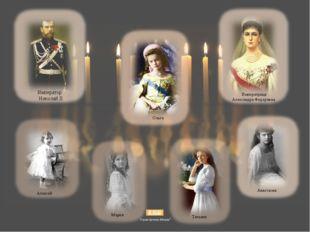 Император Николай II Императрица Александра Федоровна Алексей Мария Ольга Тат