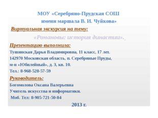 МОУ «Серебряно-Прудская СОШ имени маршала В. И. Чуйкова» Виртуальная экскурси