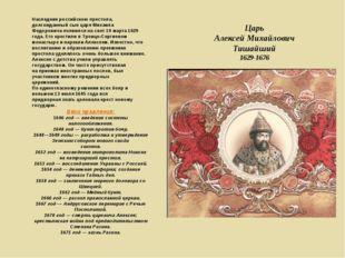 Царь Алексей Михайлович Тишайший 1629-1676 Наследник российскою престола, дол