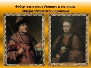 Федор Алексеевич Романов и его жена Марфа Матвеевна Апраксина