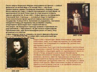 После смерти бездетного Фёдора Алексеевича его братья — слабый физически 16-л