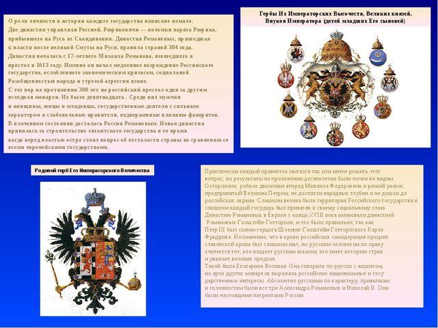 О роли личности в истории каждого государства написано немало. Две династии у...