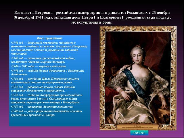 Елизавета Петровна - российская императрица из династии Романовых с 25 ноября...
