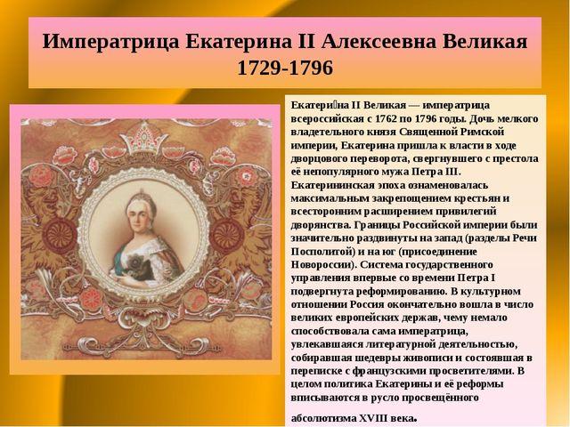 Императрица Екатерина II Алексеевна Великая 1729-1796 Екатери́на II Великая —...