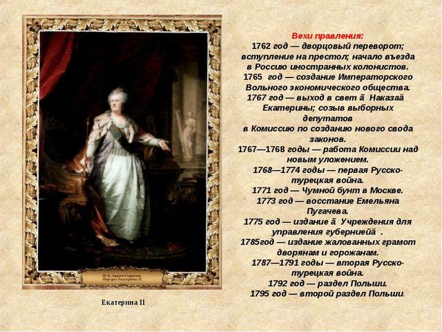 Вехи правления: 1762 год — дворцовый переворот; вступление на престол; начало...