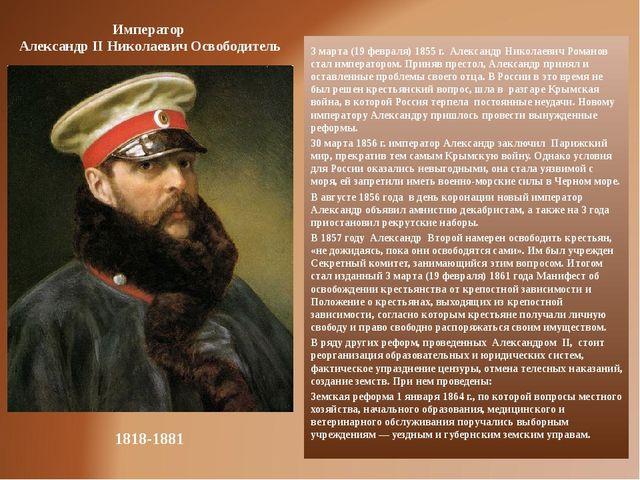 3 марта (19 февраля) 1855 г. Александр Николаевич Романов стал императором. П...