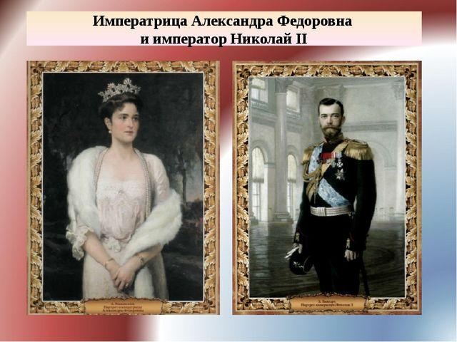 Императрица Александра Федоровна и император Николай II