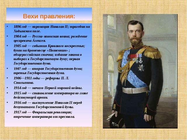 Вехи правления: 1896 год — коронация Николая II; трагедия на Ходынском поле....