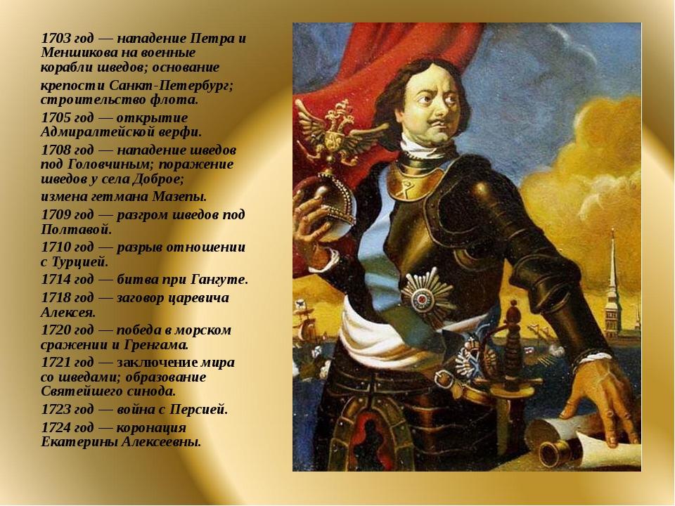 1703 год — нападение Петра и Меншикова на военные корабли шведов; основание к...